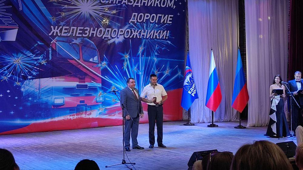 В Луганске состоялось торжество ко Дню железнодорожника